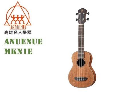 【名人樂器】Anuenue MKN1E 面單 沙比利木 烏克麗麗 搭配 MKN1E Mini U 拾音器