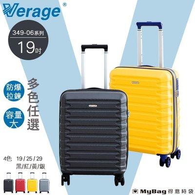 Verage 維麗杰 行李箱 登機箱 19吋 璀璨輕旅系列 旅行箱 349-0619 得意時袋