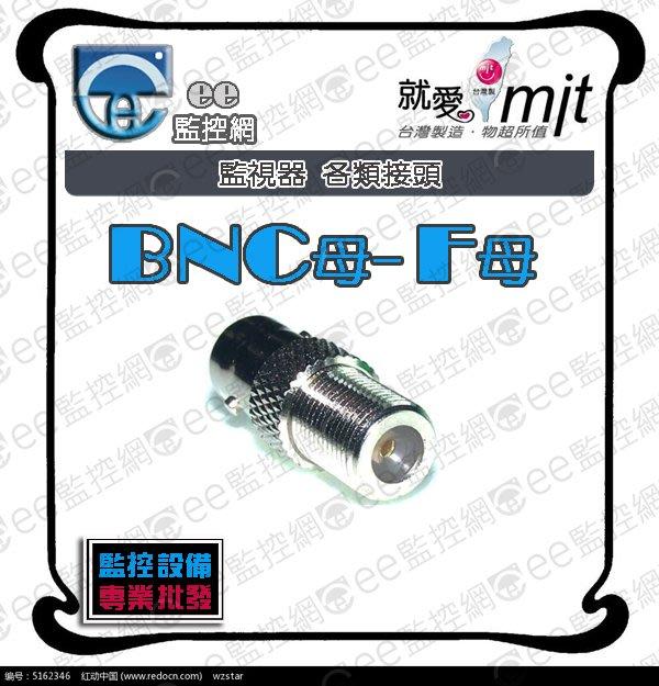 BNC母-F母 - 轉接頭 監視器 攝影機 監控主機 同軸電纜線 工程專業型 台灣製造【ee監控網】