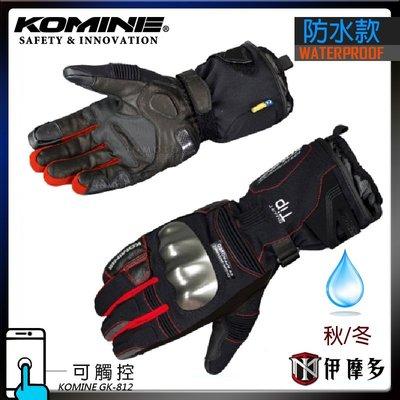 伊摩多※日本 KOMINE GK-812 可觸控 手套 防摔 防水 秋冬 長手套 護塊 碳纖維