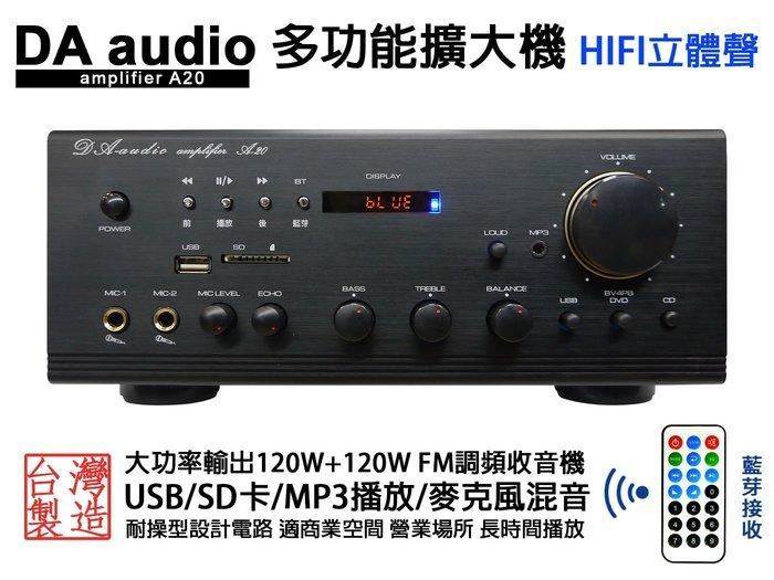 【昌明視聽】DA AUDIO A-20 A20  藍芽接收 二組麥克風輸入 居家聆聽可營業用 大功率120W+120W