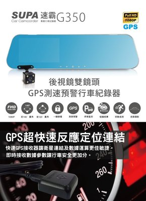 【皓翔】速霸  G350  GPS 測速預警 前後雙鏡頭 後視鏡型 行車記錄器
