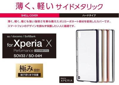日本ELECOM Sony X Performance XP 輕薄彩色邊框保護殼 PM-SOXPPVM 黑金粉銀