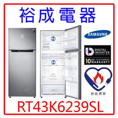 【裕成電器‧來電享便宜】三星443L雙循環雙門冰箱RT43K6239SL另售RBX330日立