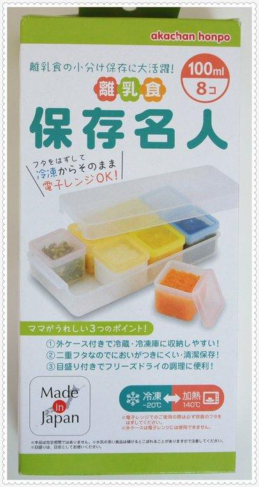 【DEAR BABY】日本製Akachan保存名人 離乳食保存盒 食物密封盒 100ml(8入 彩色蓋子) 附收納盒