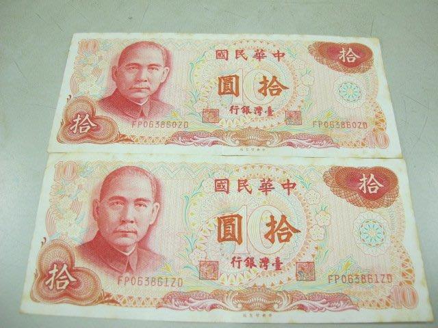 二手舖 NO.2536 臺灣銀行 民國六十五年 拾圓 十元 紙鈔紙幣 2張