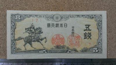 04-15---日本銀行券---5錢