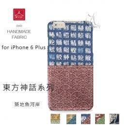 【A Shop傑創】le hanger 樂衣架 東方神話 iPhone6S PLUS /6 Plus 築地魚 保護殼