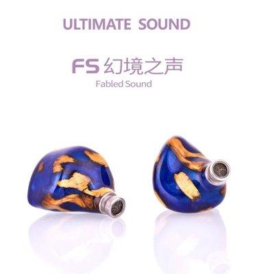 代購 Unique Melody Mason FS 定制13單元 骨傳導入耳式 HIFI 耳機 可面交
