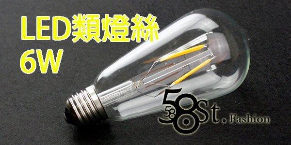 【58街】台灣LED晶元光電燈絲 全電壓「LED類燈絲 E27_6W 愛迪生燈泡」。編號G-149