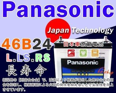 ☆鋐瑞汽車電池☆日本國際牌(46B24...