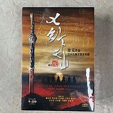七劍下天山 DVD 1~39集完 徐克作品