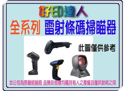 獨家款 EPRO IS 900LB/is900 藍芽無線雷射掃描器 充電使用方便 取代DK3380 3800 3300