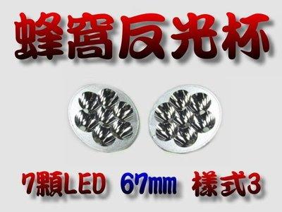 光展 LED 蜂窩反光杯 67mm-樣式3 改裝 蜂窩煞車燈.煞車燈.定位燈.倒車燈 超低價20元 (原價70元)