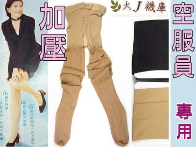 J-52_140丹尼-空服員健康褲襪-低壓力微壓力褲襪-加壓階段性健康襪彈性襪-透膚絲襪-護士空姐上班女穿【大J襪庫】