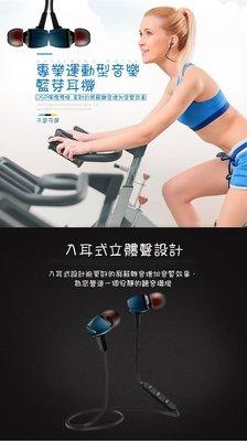 【批】【零】B97S藍芽耳機 運動 無線4.1磁吸入耳式跑步雙耳身歷其聲