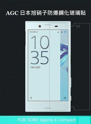 *PHONE寶*AGC 日本旭硝子 SONY Xperia X Compact H+ 防爆鋼化玻璃貼 9H硬度