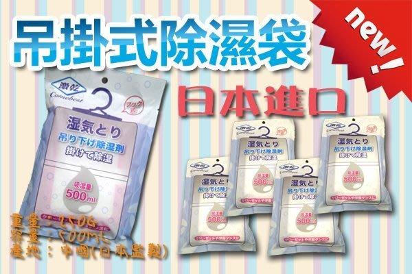 [盒子女孩]~~日本進口~~吊掛式防潮除濕劑~DR-6~衣櫃乾燥劑 衣物鞋櫃除溼袋 除溼 防潮 防霉 吸濕 防潮包