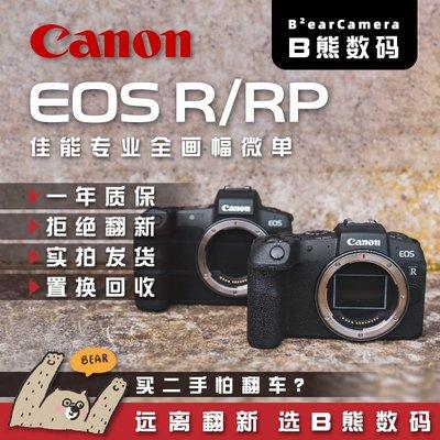 佳能EOS R5 R6 EOSR EOS RP rf24-105全畫幅數碼單反微單相機二手