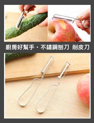 刨刀 削皮器 水果去皮刀 不鏽鋼 多功能削皮刀 廚房小工具 去皮器 水果刨刀