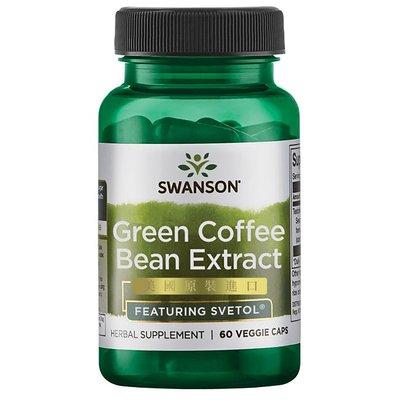 現貨不用等 綠咖啡 綠原酸 Green Coffee Bean 美國 Swanson 原裝