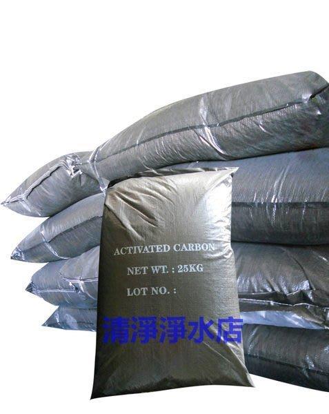 [家事達] 進口高碘值、高比表面積柱狀活性碳每包25KG*3 包