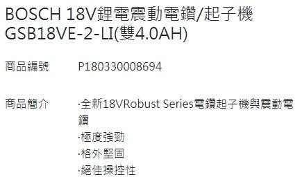 【晉茂五金】BOSCH博世 18V鋰電震動電鑽/起子機 GSB18VE-2-LI(雙4.0AH) 請先詢問價格和庫存