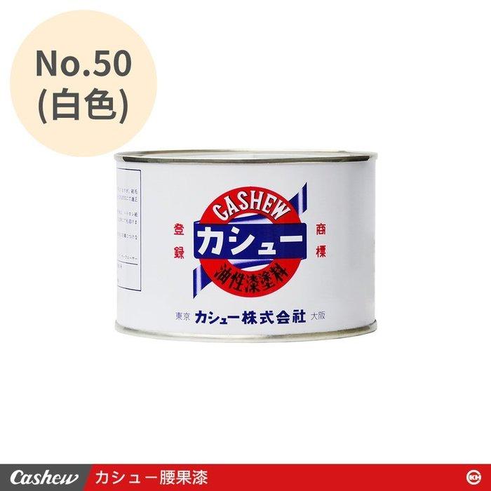 【正光興貿易】日本進口 『CASHEW總代理』No.50白 腰果漆0.5kg