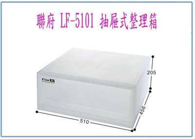 『 峻 呈 』(全台滿千免運 不含偏遠 可議價) 聯府 LF5101 LF-5101 抽屜式 整理箱 收納箱 玩具箱