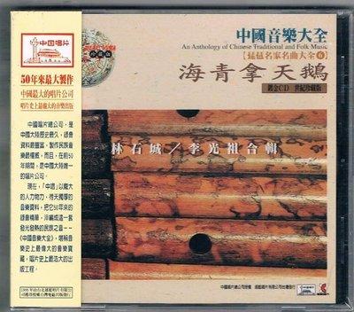 國樂CD-中國音樂大全 琵琶 6 - 海青拿天鵝 {95023} 全新/免競標