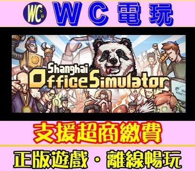 【WC電玩】PC 非一般職場 中文版 Shanghai Office Simulator STEAM離線版