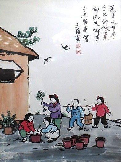 【 金王記拍寶網 】S384 中國近代美術教育家 豐子愷 款 手繪書畫原作含框一幅 畫名:做巢 罕見稀少~