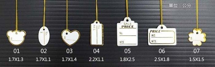 ≡☆包裝家專賣店☆≡包裝用品 珠寶 首飾 飾品 標價籤 價格吊牌 標價牌籤 手寫 吊牌空白 標籤紙