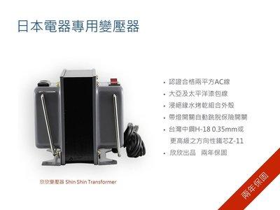 日本原裝 HITACHI 水波爐烤箱專用降壓器 110V轉100V 2000W 鐵芯H-18 0.35(門市經營26年)
