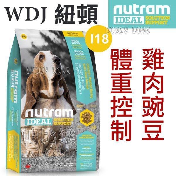 ◇帕比樂◇Nutram紐頓.I18 體重控制犬(雞肉碗豆) 2.72KG狗飼料 WDJ狗飼料