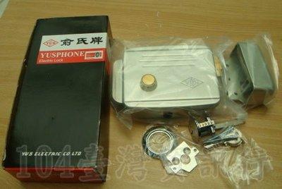 俞氏電鎖 YUS-EL-380A 電鎖(正鎖;適用大門向內推) 附3隻鑰匙.
