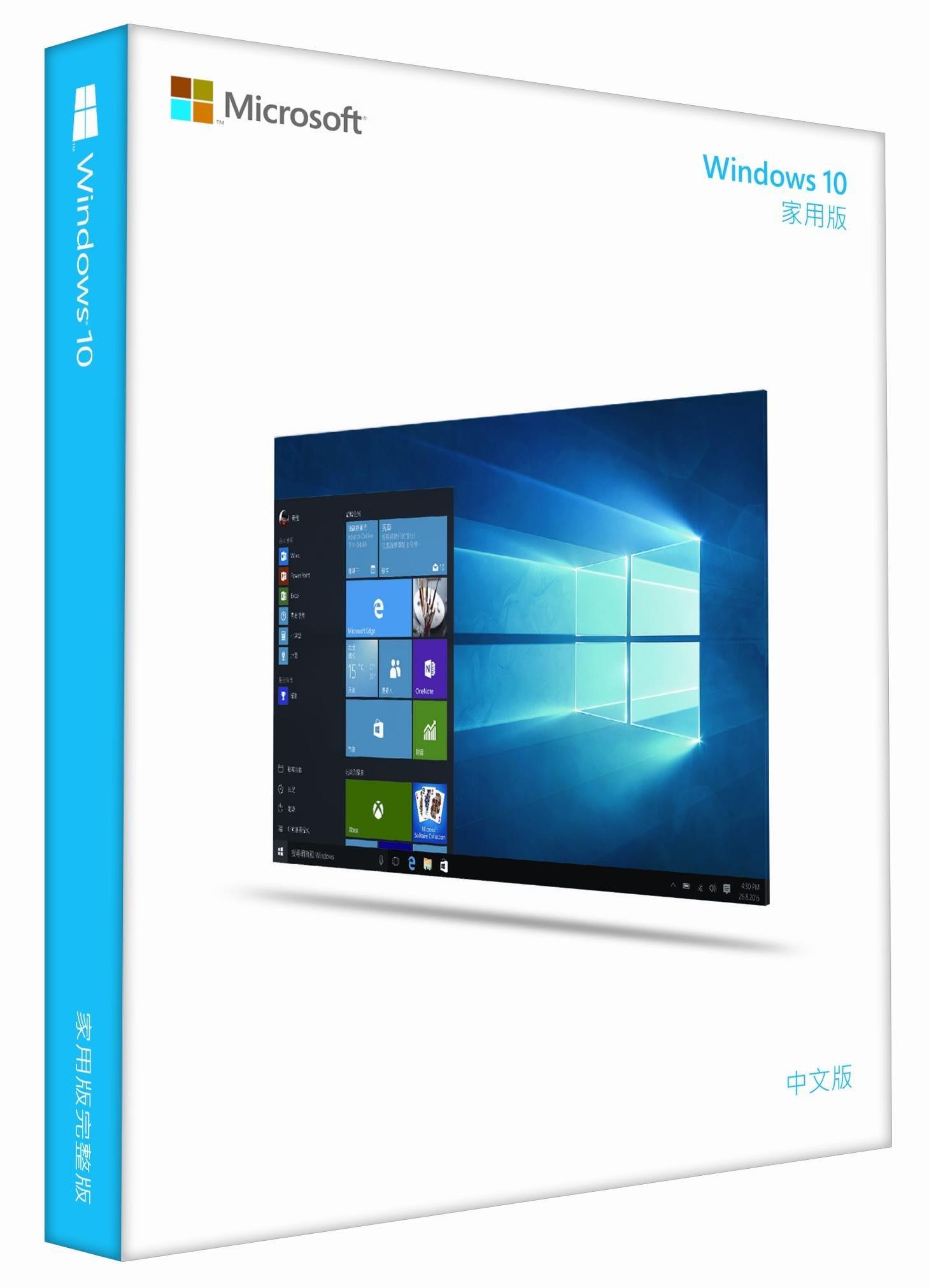 windows 10 中文 家用 彩 盒 版
