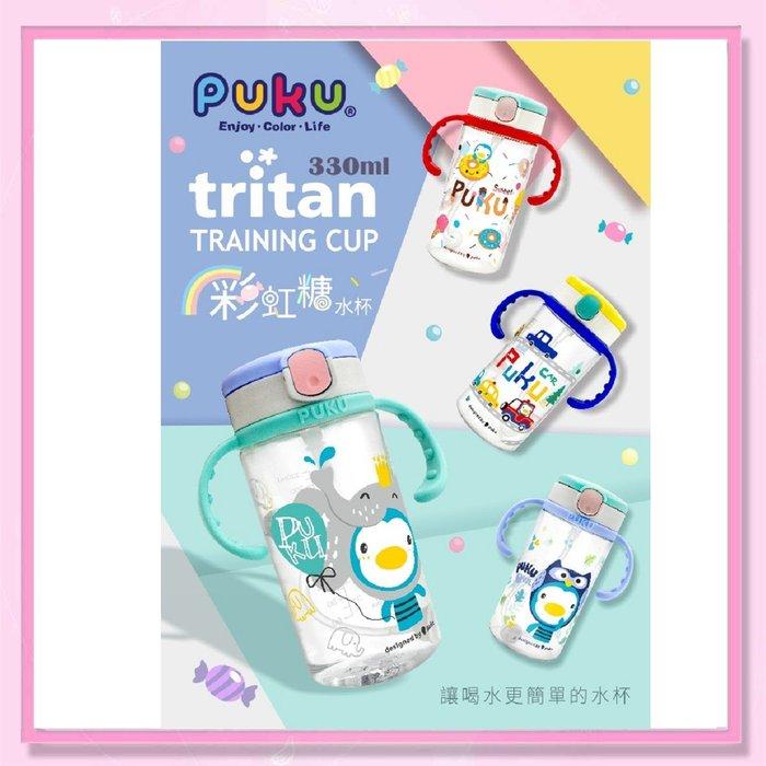 <益嬰房>PUKU藍色企鵝 - 彩虹糖 Tritan吸管練習喝水杯 330ml