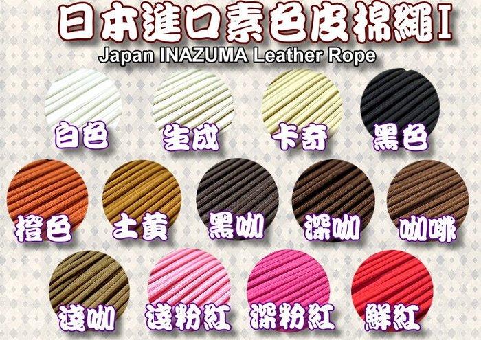 【布的魔法屋】d635-系列I日本進口3mm素色皮棉繩 (日本製仿皮棉繩,日本棉繩,圓包繩.拼布出芽,蠟繩臘繩皮繩)