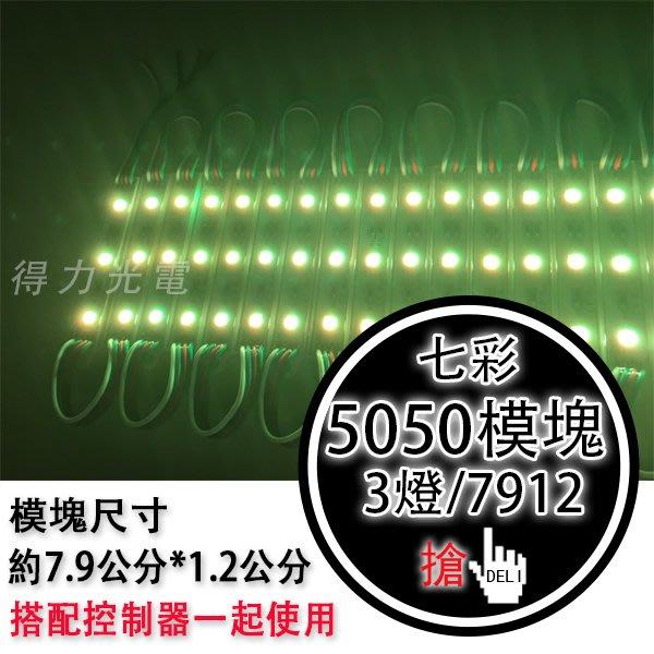 【得力光電】5050 模塊 模組 三燈 7512 七彩 LED燈 LED模塊 LED模組 LED燈飾