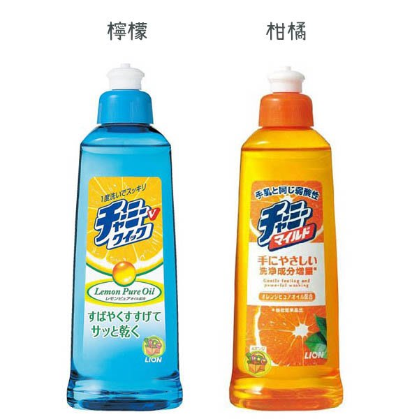 【JPGO】日本製 LION獅王  媽媽濃縮洗潔精 迅速消泡洗碗精 260ml~柑橘#371 /檸檬#947