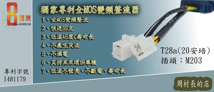 機車整流器 全MOS變頻 8微米專利技術 不發燙 JR CUE100 V1 V2(T28a-M203)