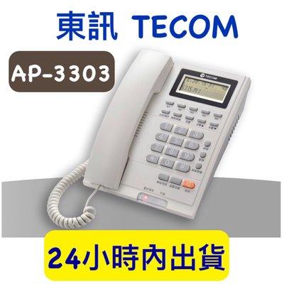 東訊 TECOM AP-3303 顯示型電話單機 AP3303 電話 話機 公司電話