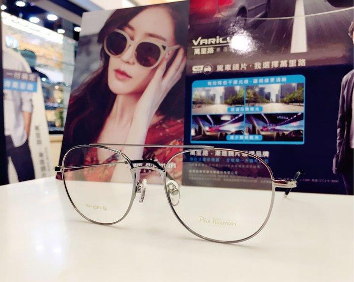 Paul Hueman 韓國熱銷品牌 經典復古飛行員款銀色雙槓金屬細框眼鏡 簡單有型PHF208A 208