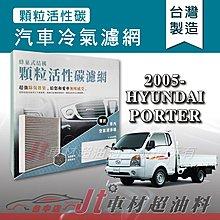 Jt車材 - 蜂巢式活性碳冷氣濾網 - 現代 HYUNDAI PORTER 2005年後 附發票