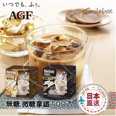 微笑小木箱 『現貨 』日本境內貨  超值大容量 AGF MAXIM BLACK IN BOX 無糖拿鐵 奶泡咖啡 黑咖啡