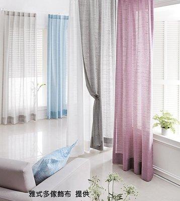 【窗的世界家飾館】20年專業製作達人,雅式多2018系列窗簾P299 德國進口A5536