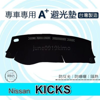 NISSAN - KICKS 專車專用A+避光墊 遮光墊 Kicks 遮陽墊 kicks 儀表板 避光墊