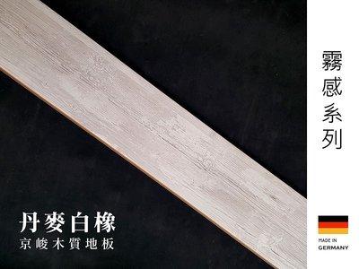京峻木地板-超耐磨木地板 / 強化木地板  霧感系列  丹麥白橡