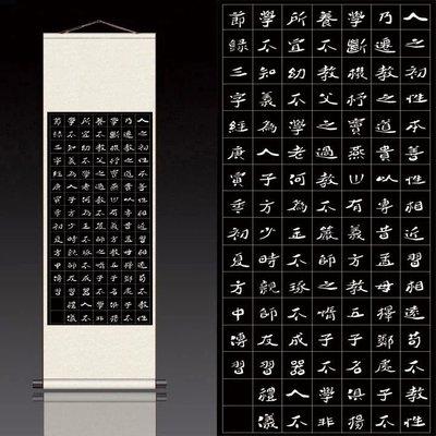絲綢卷軸畫 (140X45CM) 三字經字畫客廳裝飾畫 辦公室掛畫 山水畫 聚寶盆畫牡 風水畫-已裱卷軸可直接懸掛FSJ7